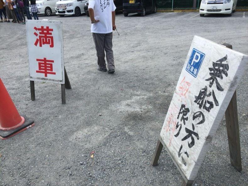 長瀞駅近くのメインの駐車場