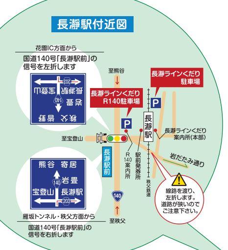 長瀞駅周辺の駐車場