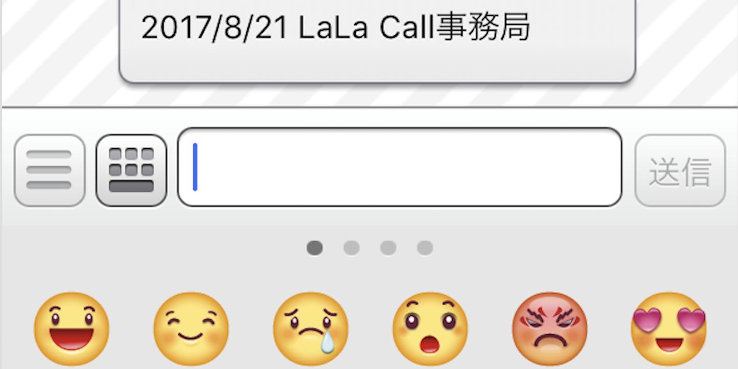 LaLa Callのメッセージ機能
